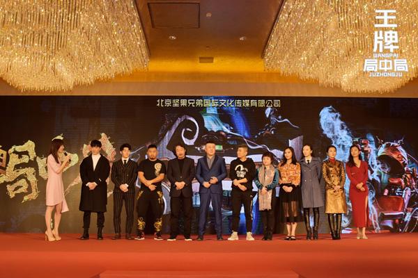 喜剧悬疑题材院线电影王牌局中局启动仪式在京举行